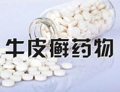 药物过敏可导致牛皮癣吗