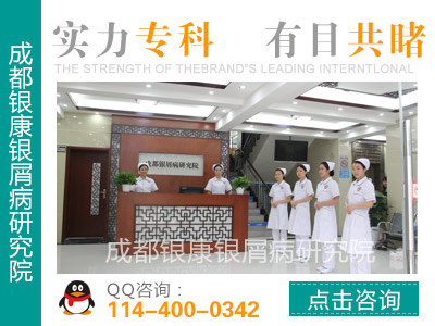成都银康银屑病医院是公立医院吗?
