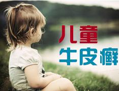 儿童牛皮癣发病是什么症状